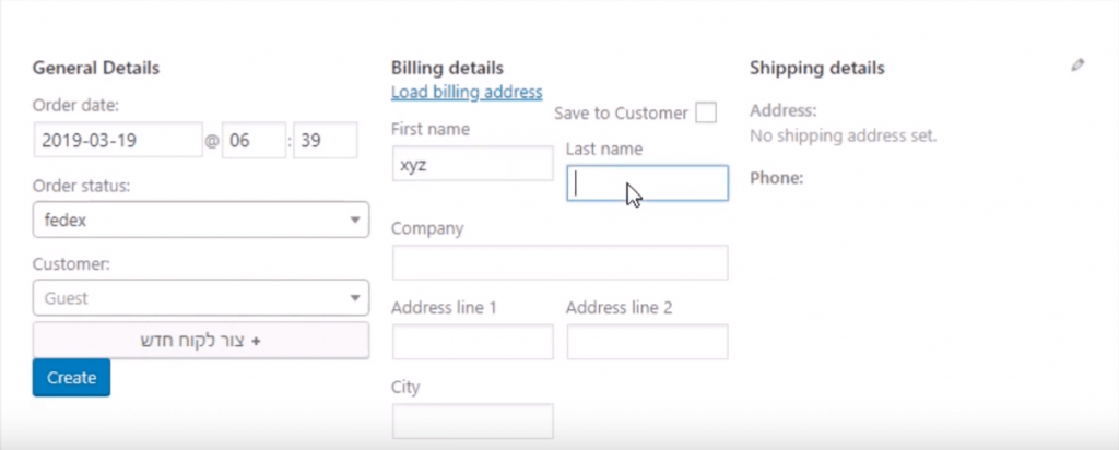 No available Customer in WooCommerce